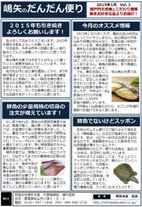 【20150120】だんだん便りVol.3