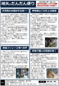 【20151028】だんだん便りVol.12.pig