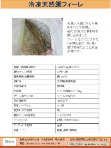 冷凍天然鯛フィーレ仕様書