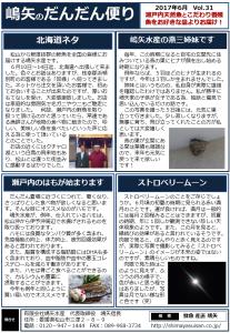 【20170616】だんだん便りVol.31